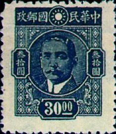 (D49.2)Definitive 049 Dr. Sun Yat-sen Issue, Chungking C.E.P.W. Print (1945)
