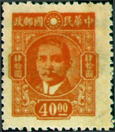(D49.3)Definitive 049 Dr. Sun Yat-sen Issue, Chungking C.E.P.W. Print (1945)