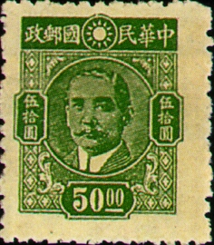 (D49.4)Definitive 049 Dr. Sun Yat-sen Issue, Chungking C.E.P.W. Print (1945)
