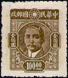 (D49.5)Definitive 049 Dr. Sun Yat-sen Issue, Chungking C.E.P.W. Print (1945)
