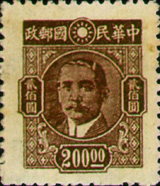 (D49.6)Definitive 049 Dr. Sun Yat-sen Issue, Chungking C.E.P.W. Print (1945)