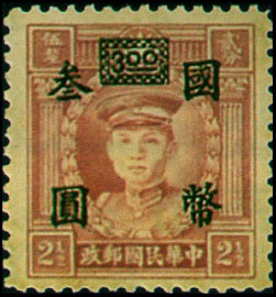 Definitive 050 Dr. Sun Yat-sen and Martyrs Issues Surcharged in National Currency (1945)