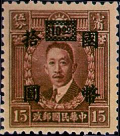 (常50.2)常050國父像先烈像「國幣」改值郵票