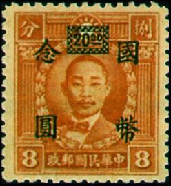 (常50.3)常050國父像先烈像「國幣」改值郵票
