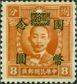 (常50.4)常050國父像先烈像「國幣」改值郵票