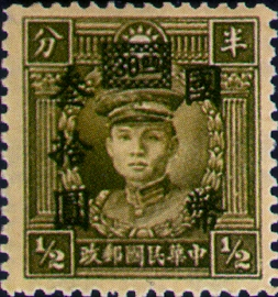 (常50.6)常050國父像先烈像「國幣」改值郵票