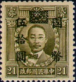 (常50.7)常050國父像先烈像「國幣」改值郵票