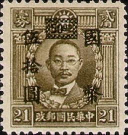 (常50.8)常050國父像先烈像「國幣」改值郵票