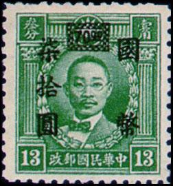 (常50.10)常050國父像先烈像「國幣」改值郵票
