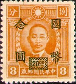 (常50.14)常050國父像先烈像「國幣」改值郵票