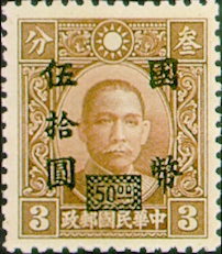(常50.15)常050國父像先烈像「國幣」改值郵票