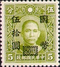 (常50.16)常050國父像先烈像「國幣」改值郵票