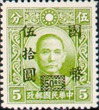 (常50.17)常050國父像先烈像「國幣」改值郵票