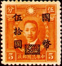 (常50.20)常050國父像先烈像「國幣」改值郵票