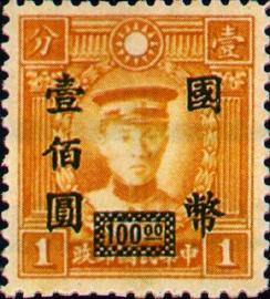 (常50.26)常050國父像先烈像「國幣」改值郵票