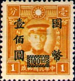 (常50.27)常050國父像先烈像「國幣」改值郵票