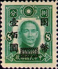 (常50.28)常050國父像先烈像「國幣」改值郵票