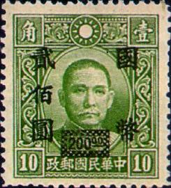 (常50.32)常050國父像先烈像「國幣」改值郵票