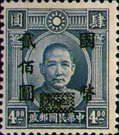 常050國父像先烈像「國幣」改值郵票