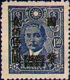 (常50.34)常050國父像先烈像「國幣」改值郵票