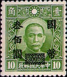 (常50.37)常050國父像先烈像「國幣」改值郵票