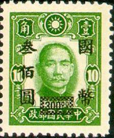 (常50.38)常050國父像先烈像「國幣」改值郵票