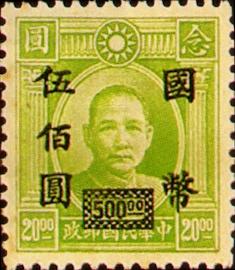 (常50.40)常050國父像先烈像「國幣」改值郵票