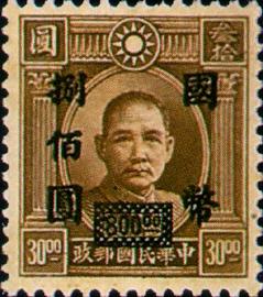 (常50.41)常050國父像先烈像「國幣」改值郵票