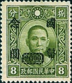 (常50.50)常050國父像先烈像「國幣」改值郵票