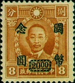 (常50.51)常050國父像先烈像「國幣」改值郵票