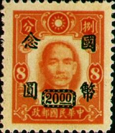 (常50.52)常050國父像先烈像「國幣」改值郵票