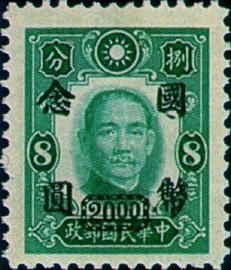 (常50.53)常050國父像先烈像「國幣」改值郵票