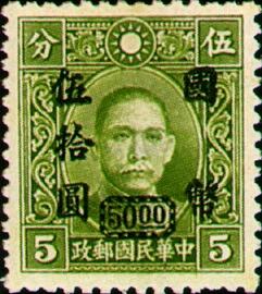 (常50.54)常050國父像先烈像「國幣」改值郵票