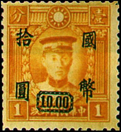 (常50.60)常050國父像先烈像「國幣」改值郵票