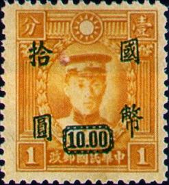 (常50.61)常050國父像先烈像「國幣」改值郵票
