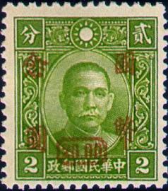 (常50.63)常050國父像先烈像「國幣」改值郵票