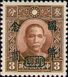 (常50.64)常050國父像先烈像「國幣」改值郵票
