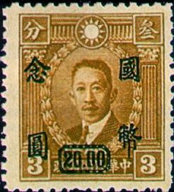 (常50.65)常050國父像先烈像「國幣」改值郵票