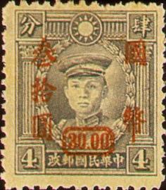 (常50.67)常050國父像先烈像「國幣」改值郵票