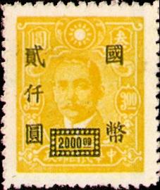 (常50.71)常050國父像先烈像「國幣」改值郵票