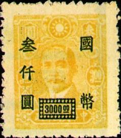 (常50.73)常050國父像先烈像「國幣」改值郵票