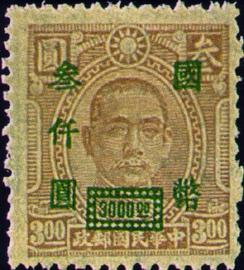 (常50.74)常050國父像先烈像「國幣」改值郵票