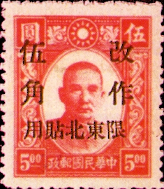 "Northeastern Def 001 Dr. Sun Yat-sen Issue, Puppet Regime.s Hsin Min Print, with Overprint Reading ""Restricted for Use in Northeasten Provinces"" (1946)"