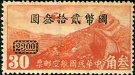 Air 5 Air Mail Stamps Surcharged in National Currency at Chunking (1946)