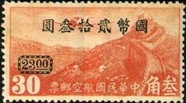 航005重慶加蓋「國幣」航空改值郵票