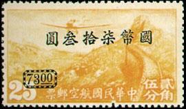(航5.7)航005重慶加蓋「國幣」航空改值郵票