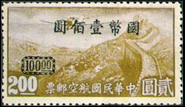 (航5.8)航005重慶加蓋「國幣」航空改值郵票