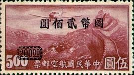 (航5.10)航005重慶加蓋「國幣」航空改值郵票