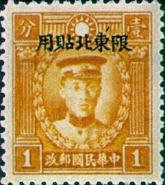 "Northeastern Def 002 Dr. Sun Yat-sen and Martyrs Issue, Hongkong Print, with Overprint Reading ""Restricted for Use in Northeasten Provinces"" (1946)"