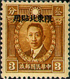 (ND2.2)Northeastern Def 002 Dr. Sun Yat-sen and Martyrs Issue, Hongkong Print, with Overprint Reading